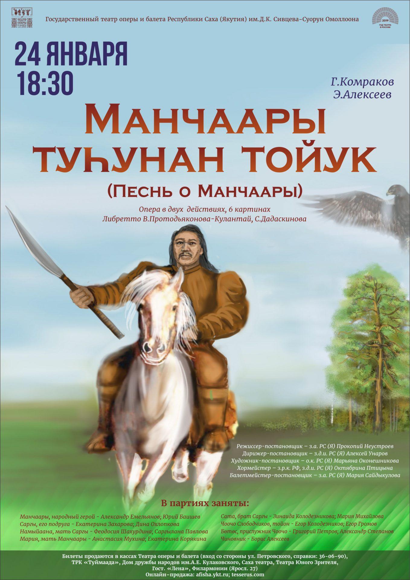 Уже завтра в ГТОиБ состоится показ спектакля «Песнь о Манчаары»
