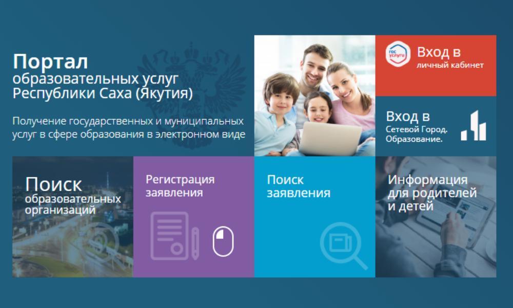 В Якутске проведен первый этап электронной записи в первый класс