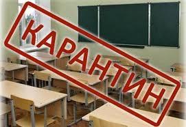 Пересмотрен срок карантина в школах г. Якутска