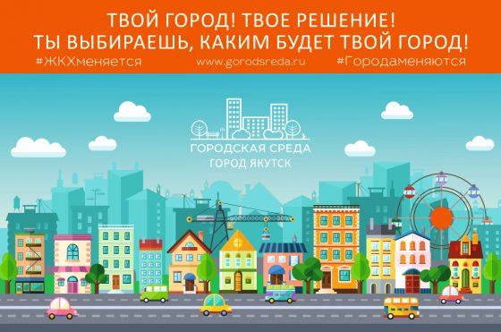 В Якутске начинается сбор предложений от горожан по благоустройству общественных пространств