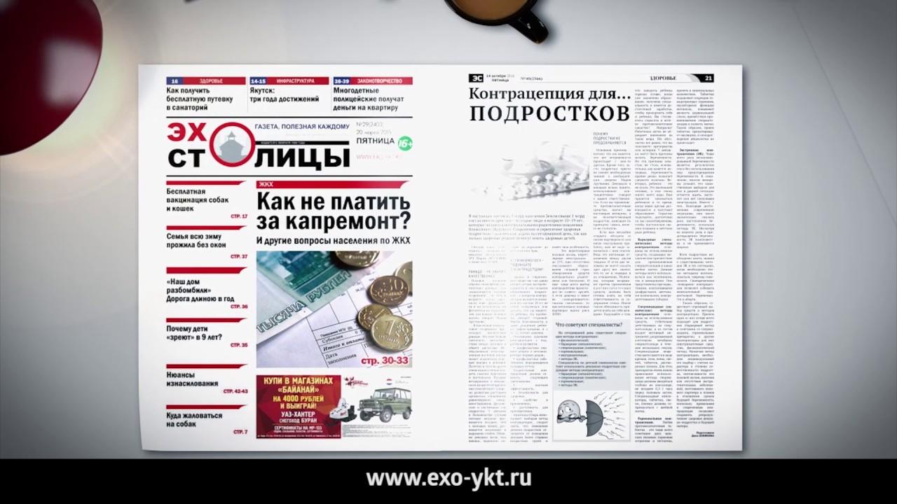 Главный редактор «ЯВ» стала генеральным директором МУП «Эхо столицы»