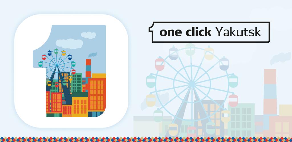 Бывшие мэрские решили подарить сайт-самобранку городу. К чему такая шедрость?