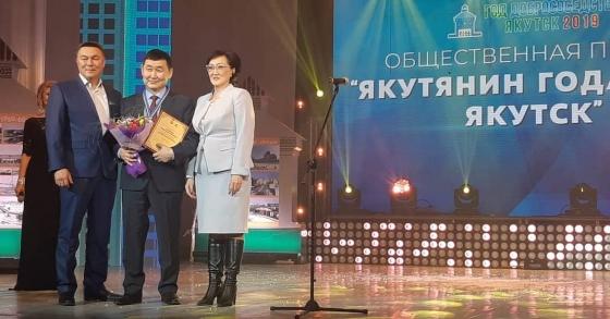 Афанасий Алексеев – победитель премии «Якутянин года-2018. Якутск»