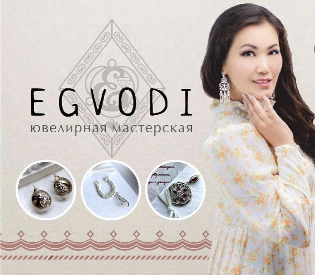 Ювелирная компания EGVODI — семейная ювелирная мастерская с самыми доступными ценами