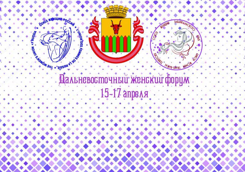 Делегация женщин-активистов из Якутии примет участие в работе Дальневосточного женского форума
