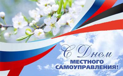 Поздравление Главы РС (Я) Айсена Николаева с Днем местного самоуправления в РФ