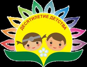 Обсужден план реализации десятилетия детства в Якутии