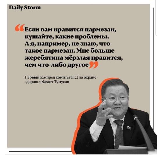 Федот Тумусов о пармезане и жеребятине