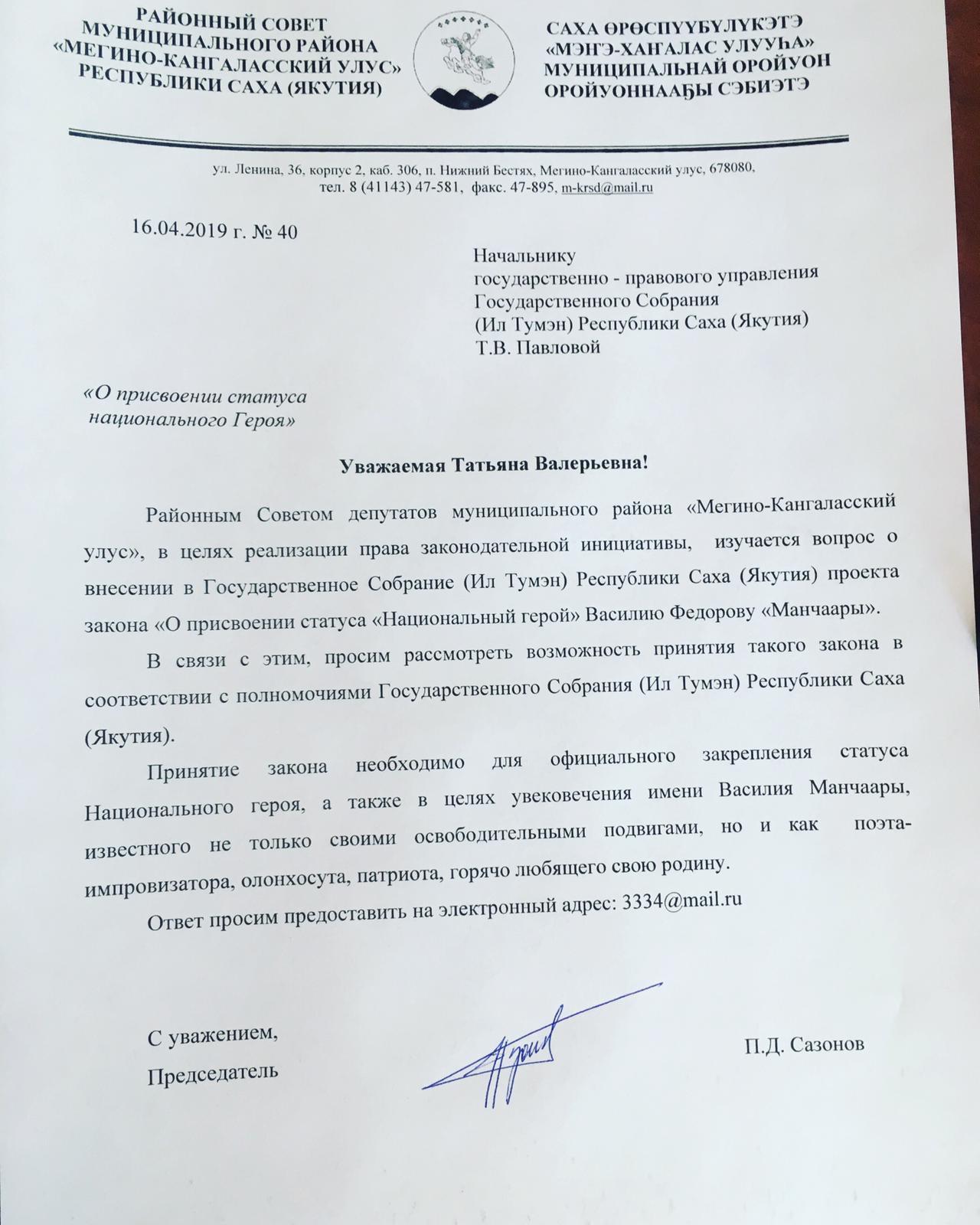 Депутаты просят узаконить статус «Национального героя» Василию Манчары