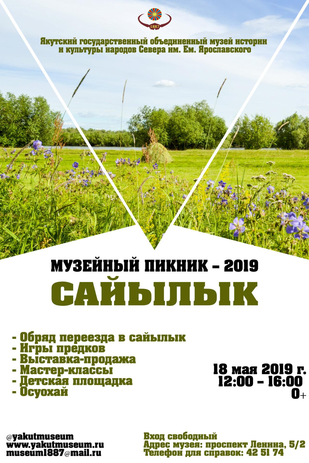 18 мая музей приглашает всех жителей и гостей города Якутска на традиционный праздник Музейный пикник «Сайылык» и «Ночь в музее»