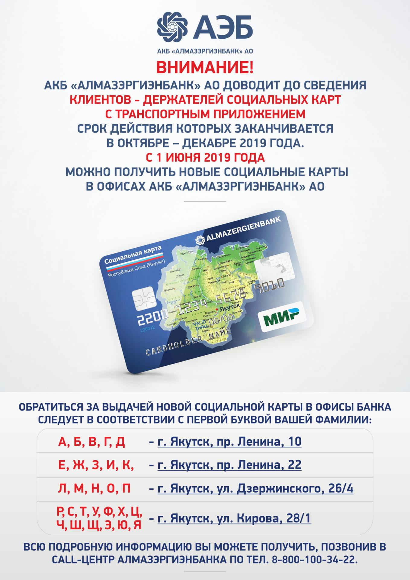 АКБ «Алмазэргиэнбанк» извещает держателей социальных карт, срок действия которых заканчивается в октябре-декабре 2019 года