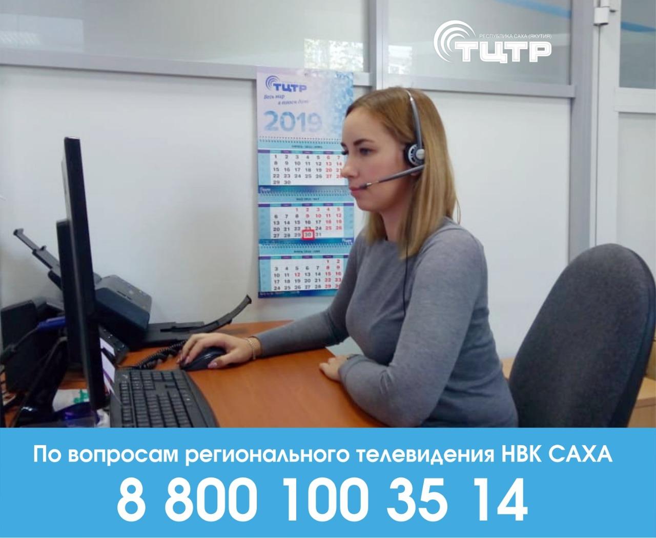 Технический центр телевидения и радиовещания запустил горячую линию по вопросам подключения каналов НВК «Саха»