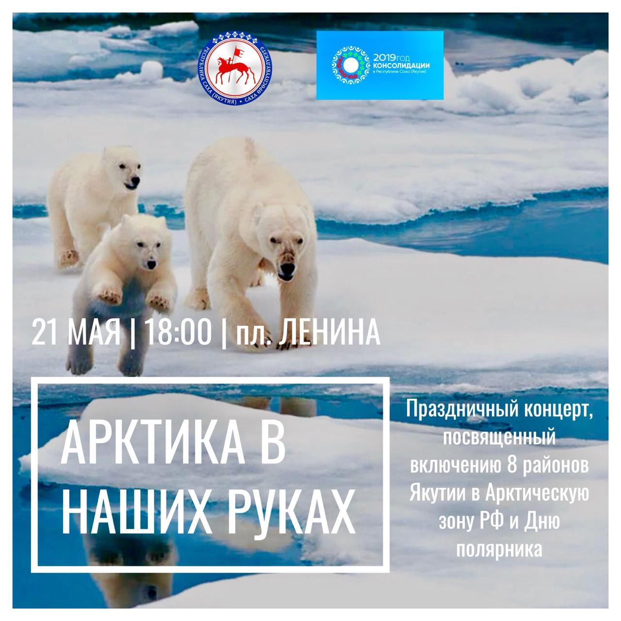 В Якутске пройдут праздничные мероприятия по поводу включения восьми районов Якутии в Арктическую зону РФ
