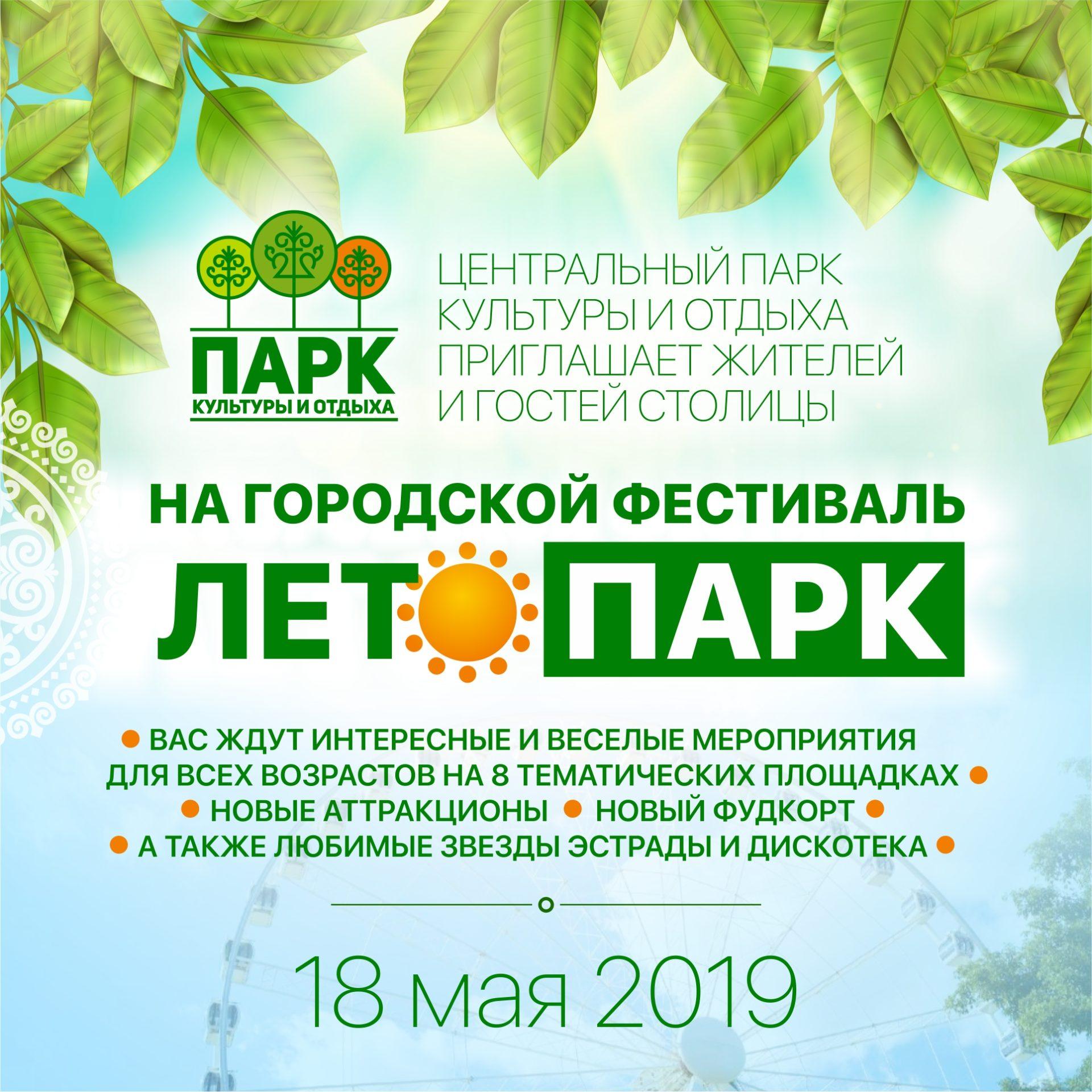 Программа открытия сезона-2019  « ЛетоПАРК»