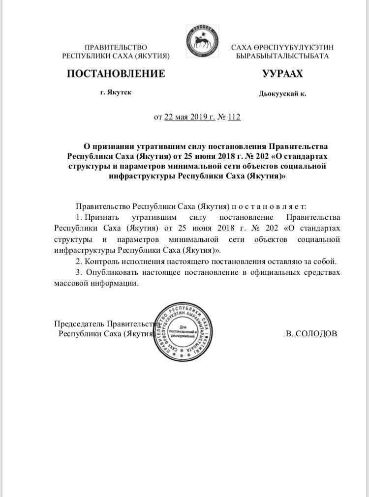 В Якутии отменили Постановление № 202 о стандартах структуры и параметров минимальной сети объектов социальной инфраструктуры