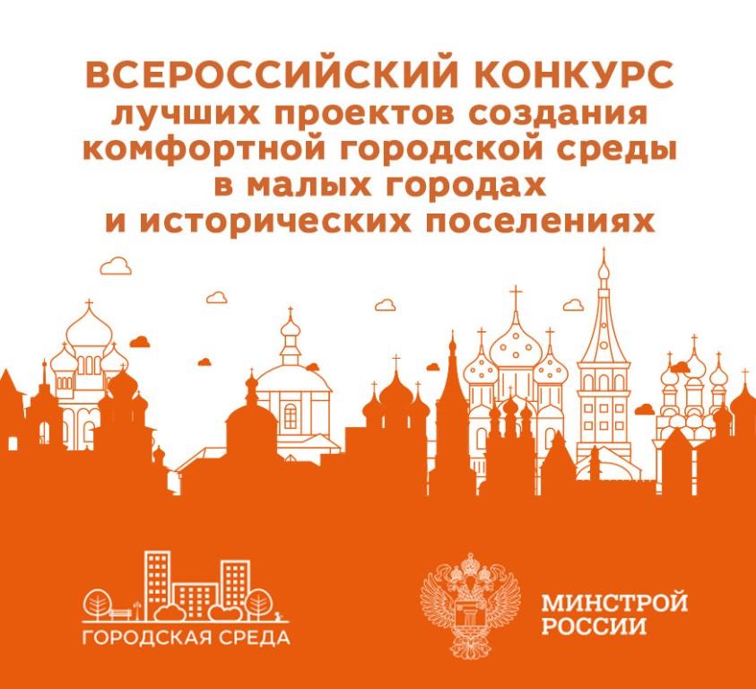 Проекты Покровска и Нюрбы – на подведении итогов Всероссийского конкурса лучших проектов создания комфортной городской среды