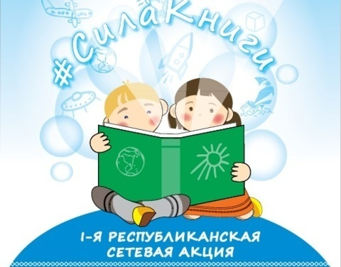 Библиотеки Якутии объявляют о старте сетевой акции #СилаКниги