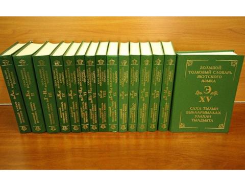 В Якутии издан 15-томный Большой толковый словарь якутского языка