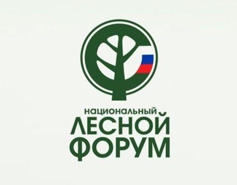 С 1 по 3 июня в Якутске пройдет Национальный лесной форум