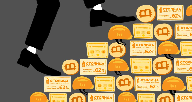 Доход до 300%: пять видов финансовых пирамид, которые продолжают процветать в России