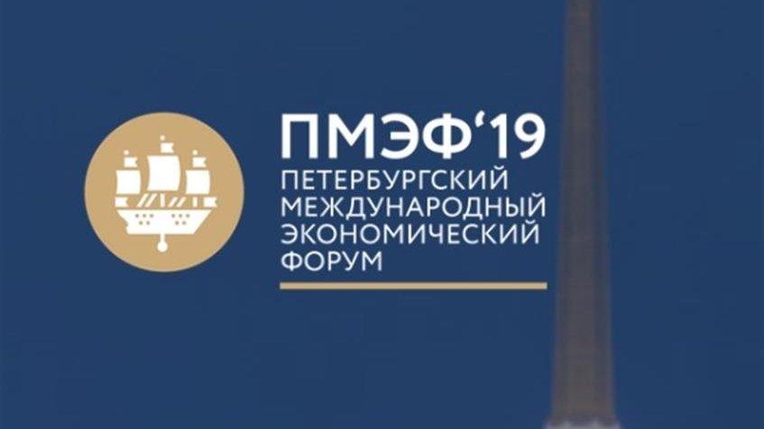 Делегация Якутии принимает участие в Санкт-Петербургском международном экономическом форуме – 2019