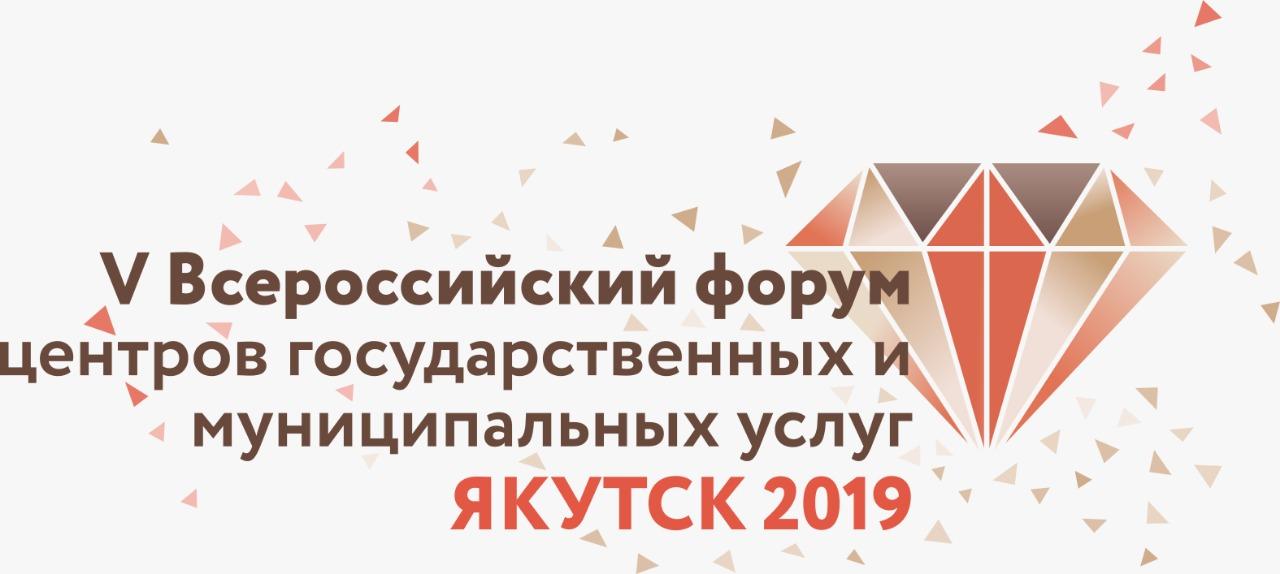 В Якутске статрует V Всероссийский Форум центров государственных и муниципальных услуг