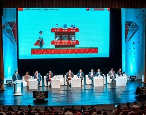 На Всероссийском форуме обсудили вопросы перезагрузки МФЦ