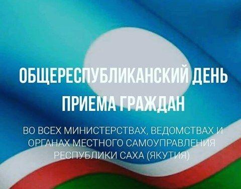В Якутии пройдет общереспубликанский день приема граждан