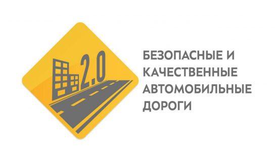 В Якутске 11 и 16 июля состоится встреча с населением по реализации национального проекта «БКАД»