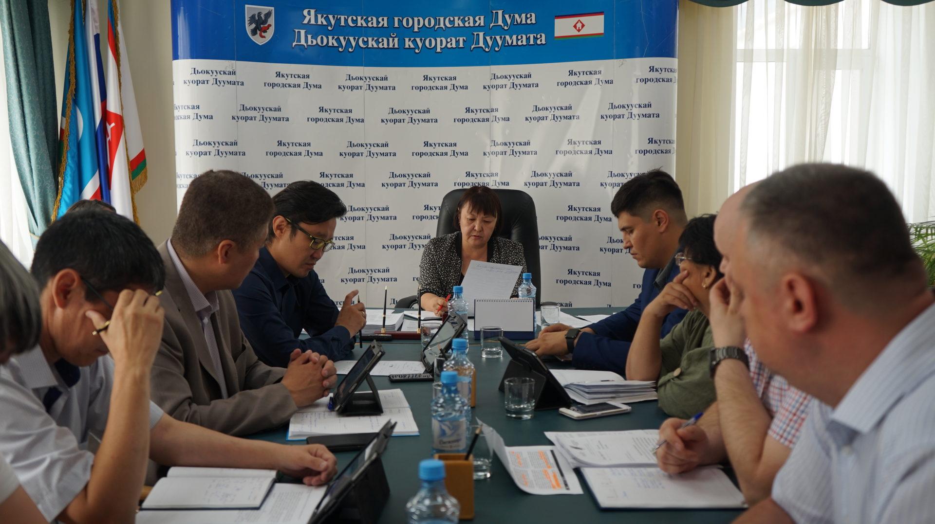 В Якутской городской Думе рассмотрели ход исполнения соглашения о ГЧП