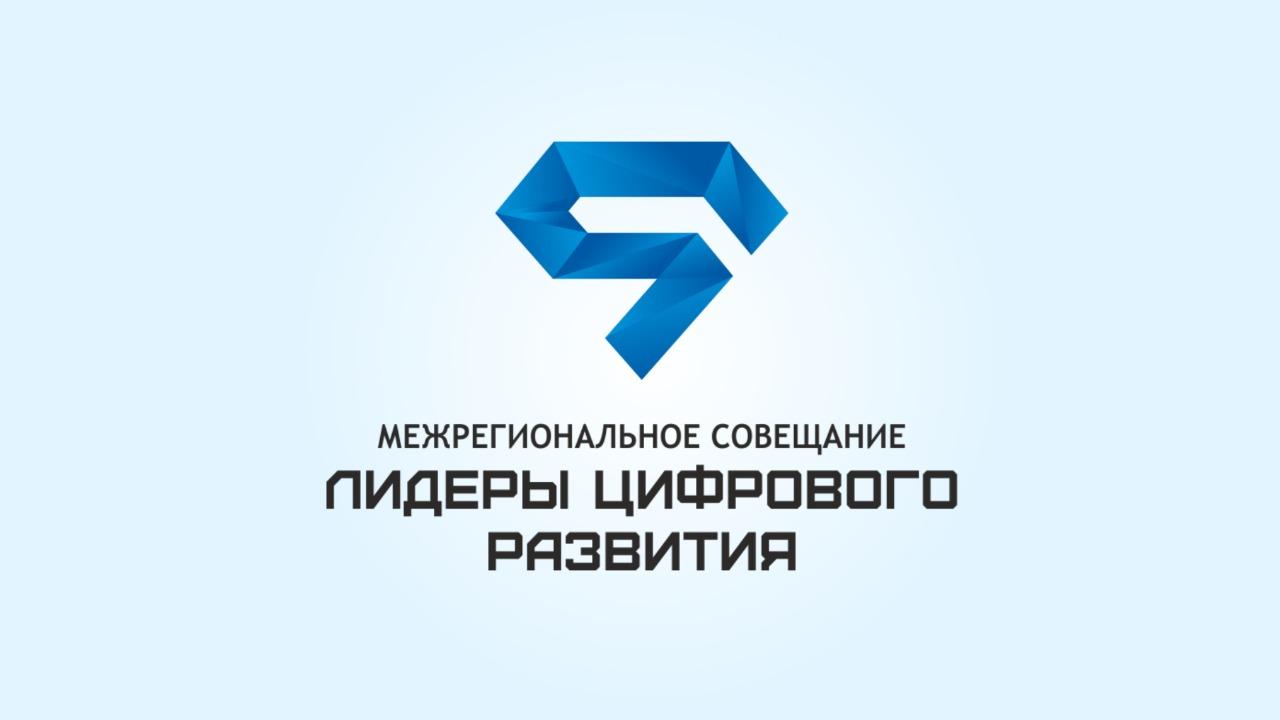 В Якутске пройдёт межрегиональное совещание Минкомсвязи России
