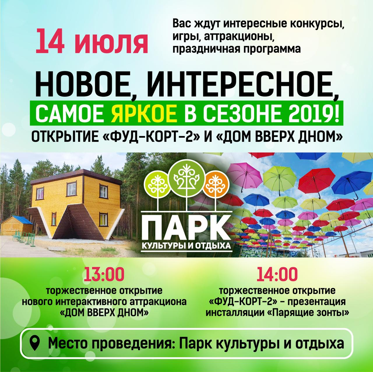 В городском парке Якутска появился новый аттракцион «Дом вверх дном»