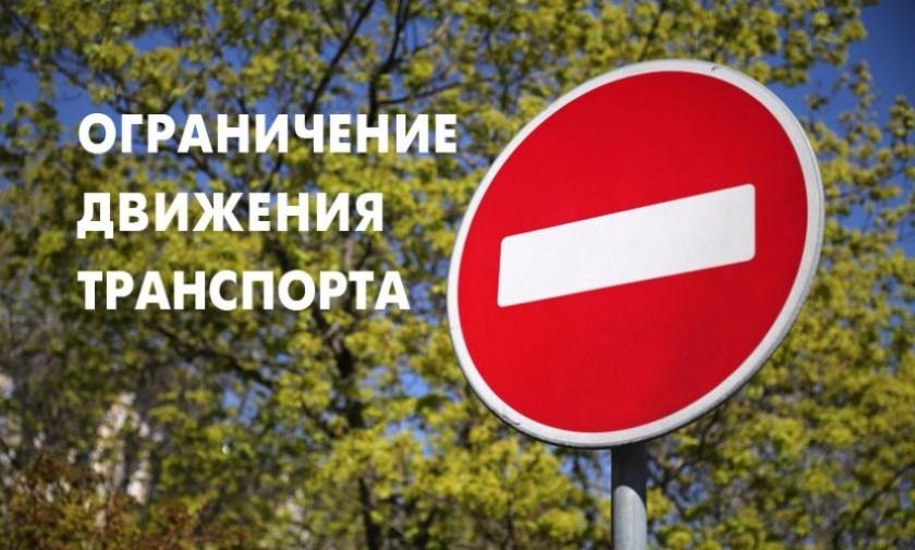 Об ограничении движения транспортных средств 17 июля по улице Кирова