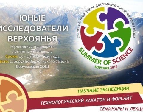 В рамках Года консолидации стартует летняя научная школа «Юные исследователи Верхоянья»