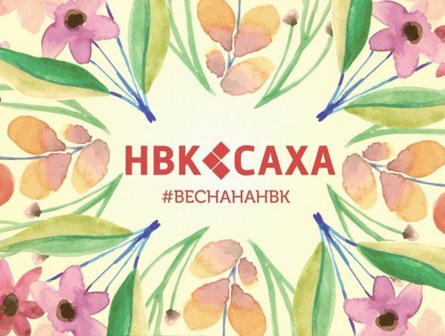 «Весна на НВК»: Присоединяйтесь к праздничному эфиру!