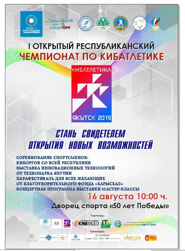 Спорт киборгов: в Якутии впервые пройдет чемпионат по кибатлетике