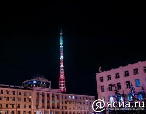 В день российского флага на якутской телебашне засияет триколор