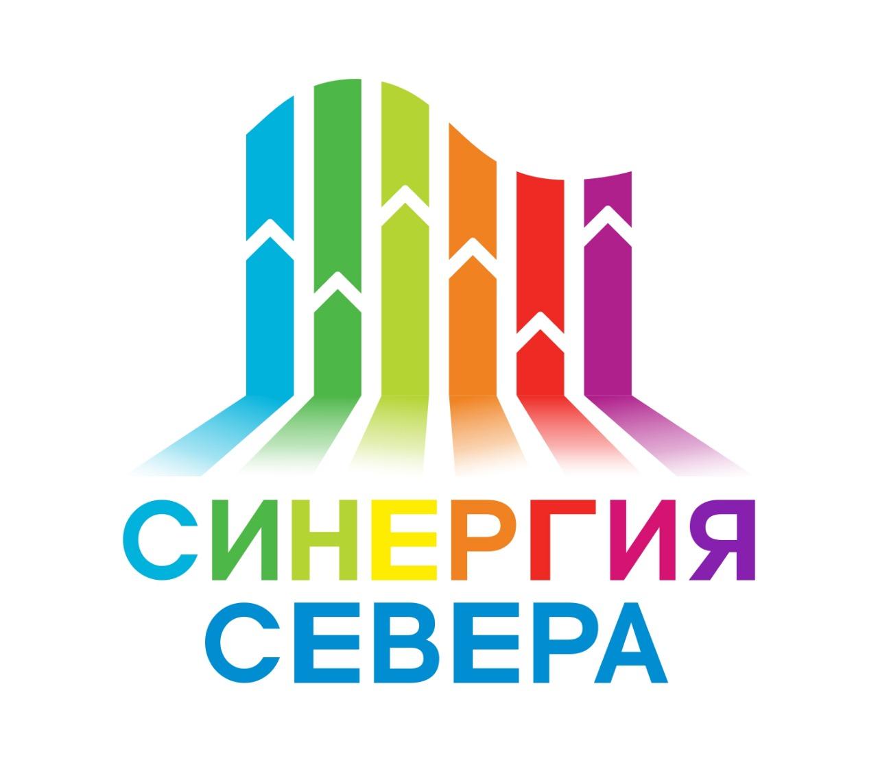 Начинается прием заявок на форум «Синергия Севера»!