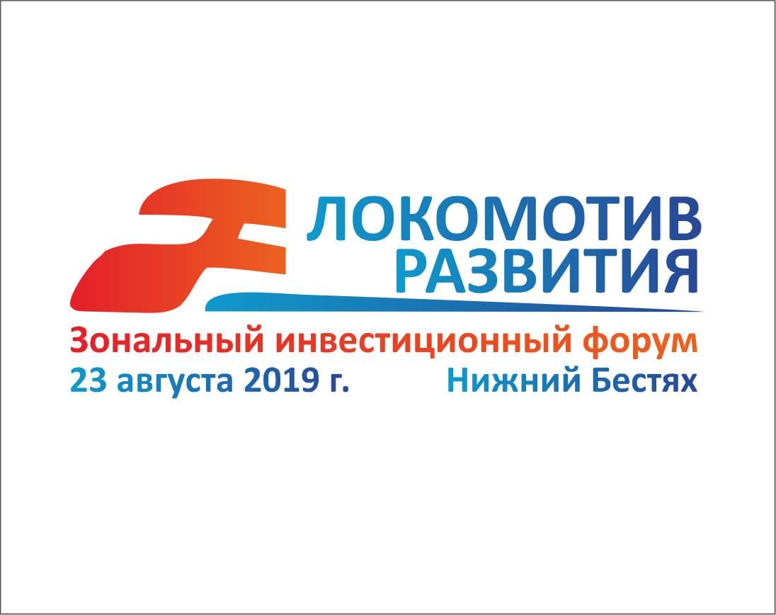 Зональный инвестиционный форум предпринимателей «Локомотив развития» приглашает предпринимателей