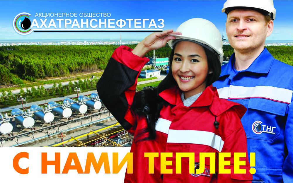 «Сахатранснефтегаз» свой профессиональный праздник встречает с новыми трудовыми достижениями