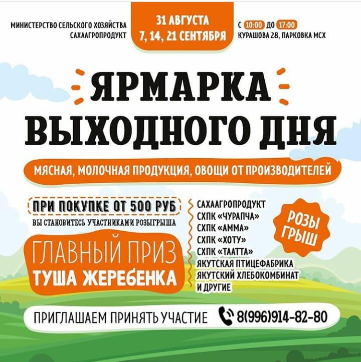 Жителей и гостей Якутска приглашают на ярмарку «Выходного дня»