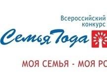 Семья из Якутии стала одной из победителей Всероссийского конкурса «Семья года»