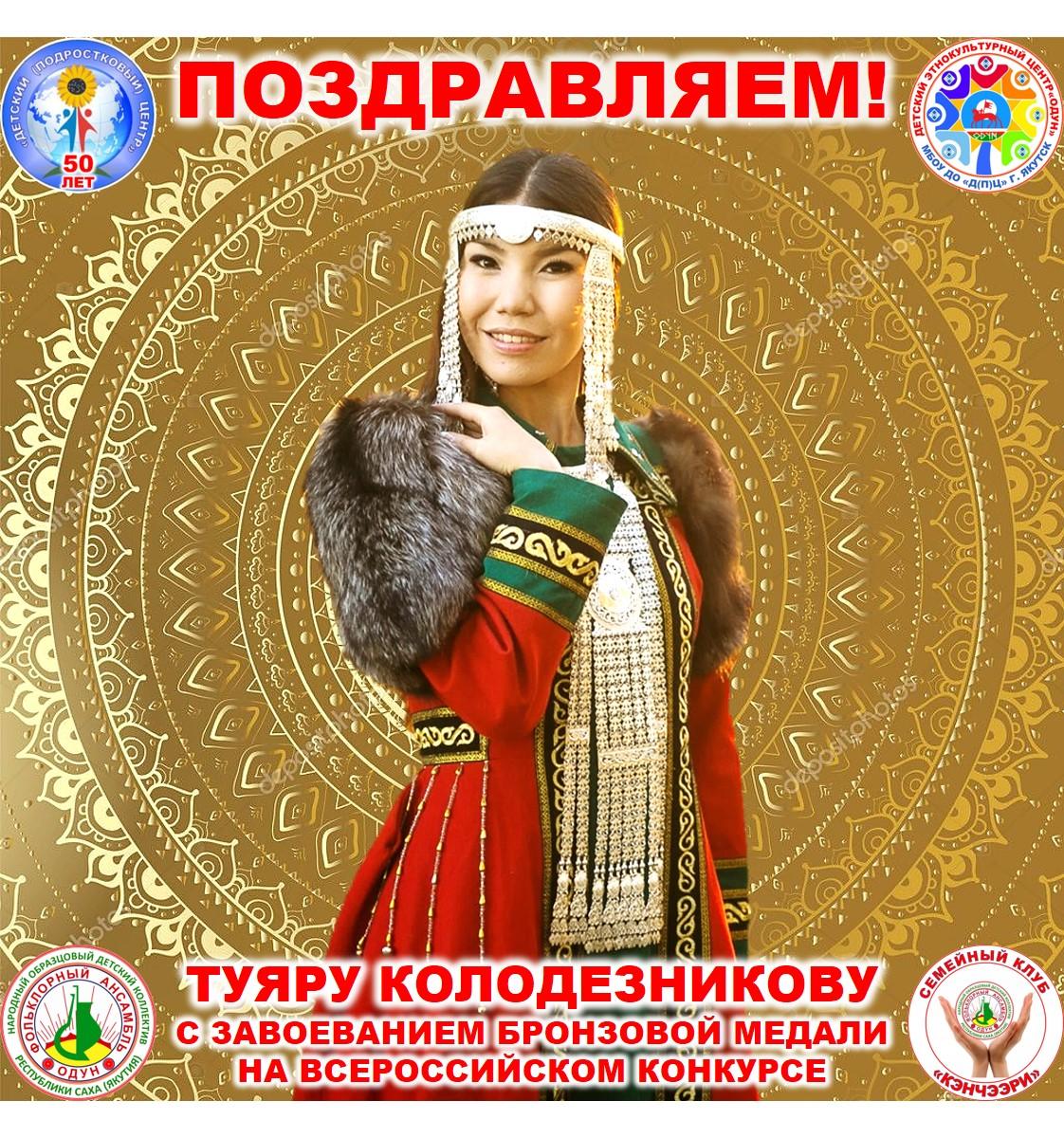 Педагог Детского  центра Якутска стала обладателем бронзовой медали Всероссийского конкурса