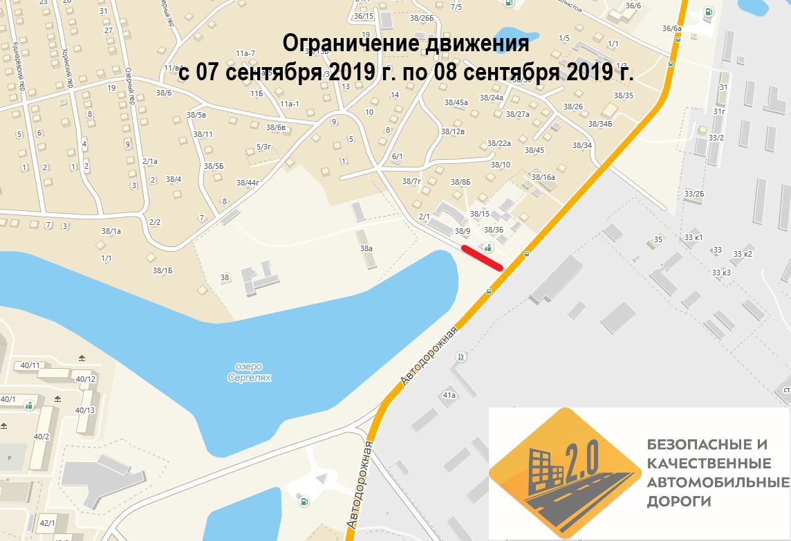 О временном перекрытии подъездной дороги к переулкам Ивана Арбиты, Хоринский