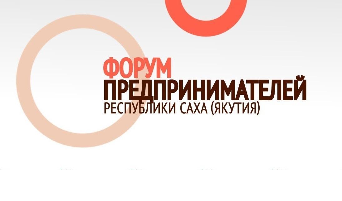 Айсен Николаев приветствует участников Форума предпринимателей Республики Саха (Якутия)