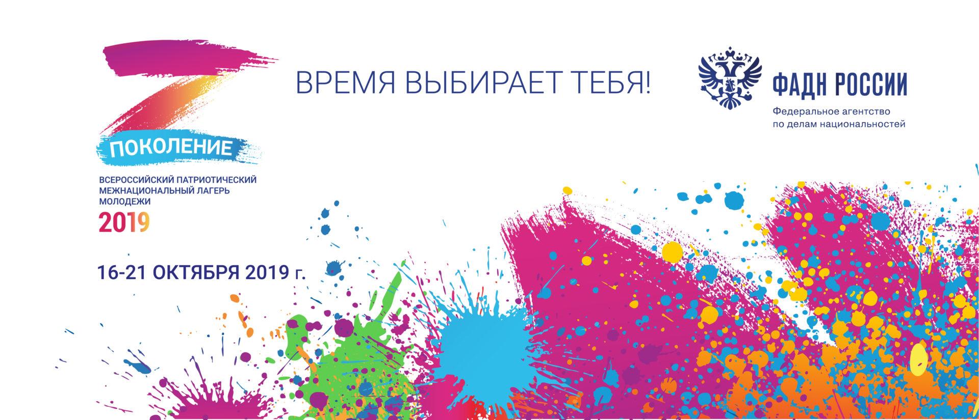 Якутян приглашают во Всероссийский патриотический лагерь молодежи «Поколение»