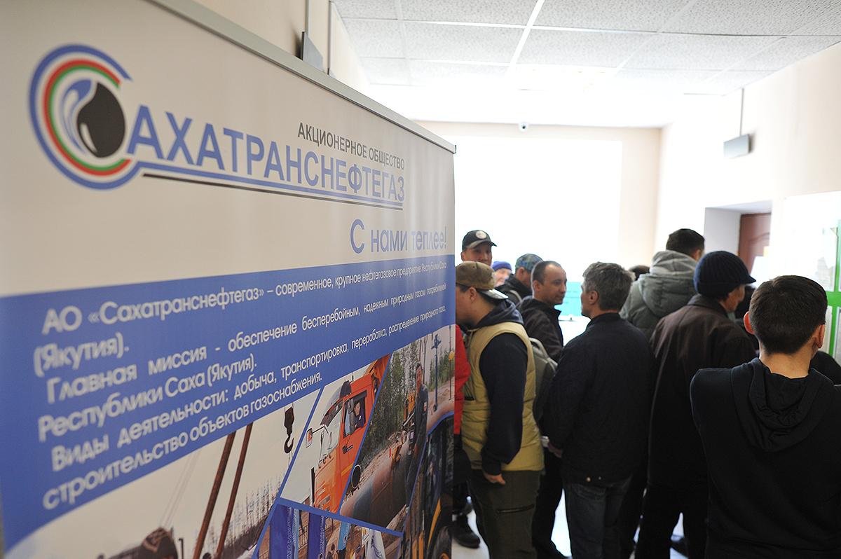 «Сахатранснефтегаз» представит вакансии на ярмарке работодателей нефтегазового комплекса
