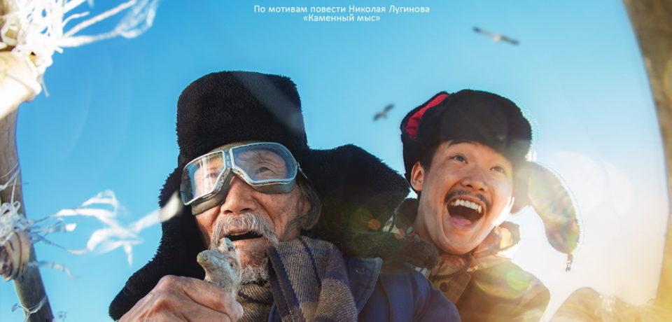 Якутское кино вышло в международный прокат