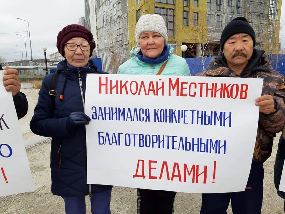 Митинг в поддержку Николая Местникова