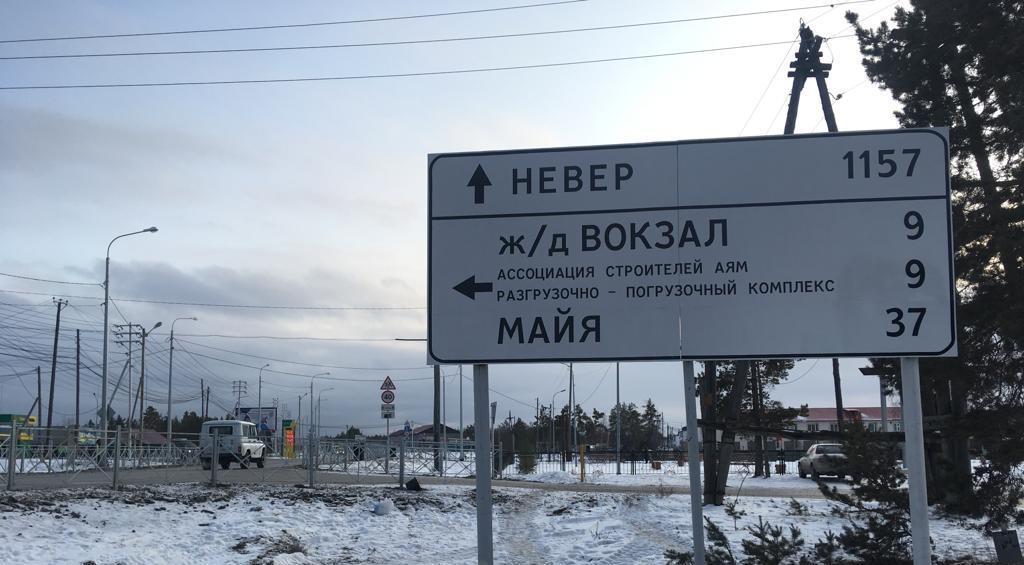 Новые дорожные знаки установлены в п. Нижний Бестях
